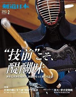 剣道日本 2021年02月号