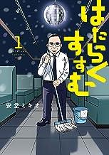 表紙: はたらくすすむ(1) (ヤングマガジンコミックス)   安堂ミキオ