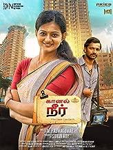 kids movies in tamil
