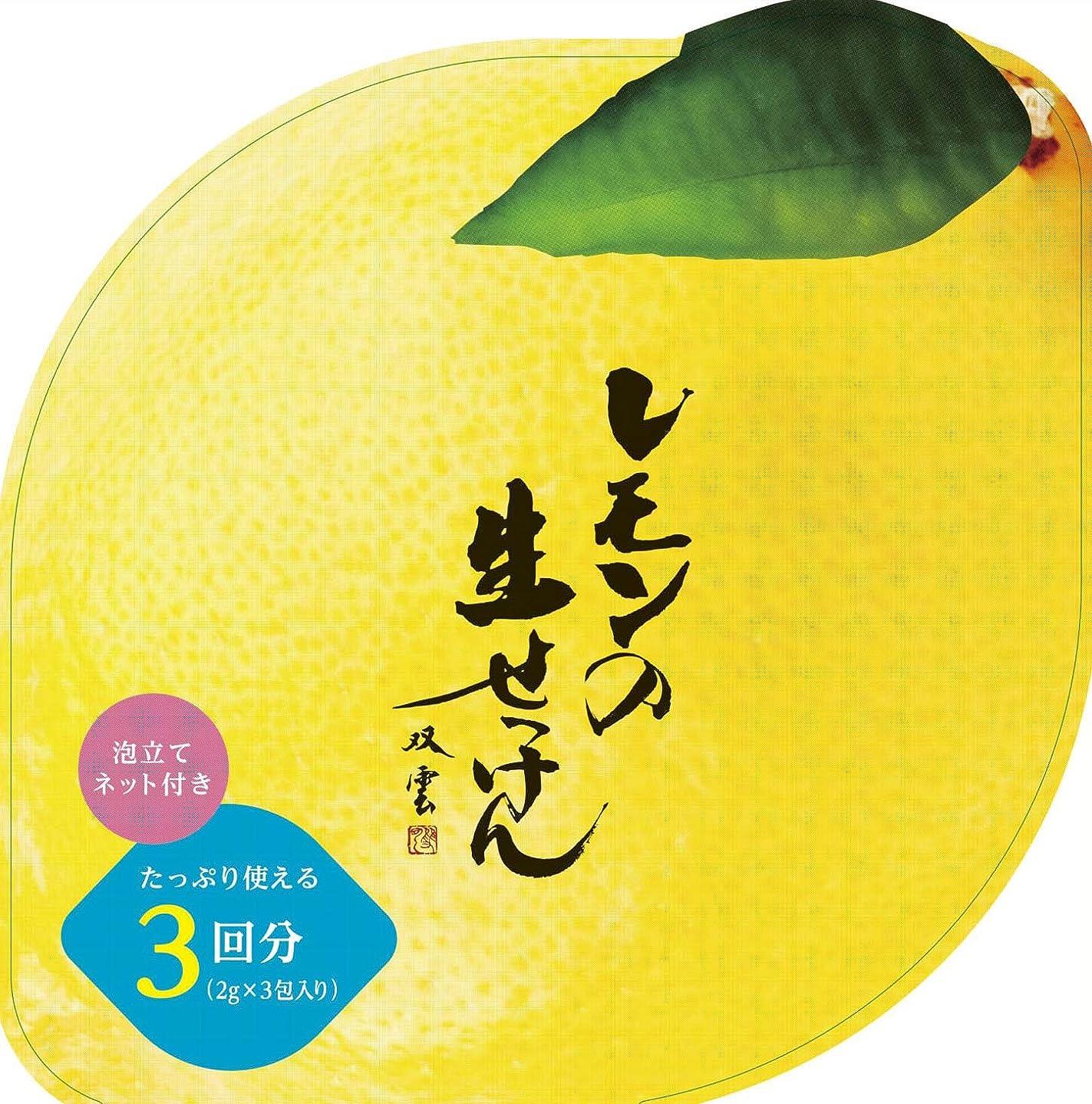 行う多分国籍美香柑 レモンの生せっけん 2g×3包入