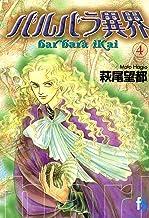 表紙: バルバラ異界(4) (flowers コミックス)   萩尾望都