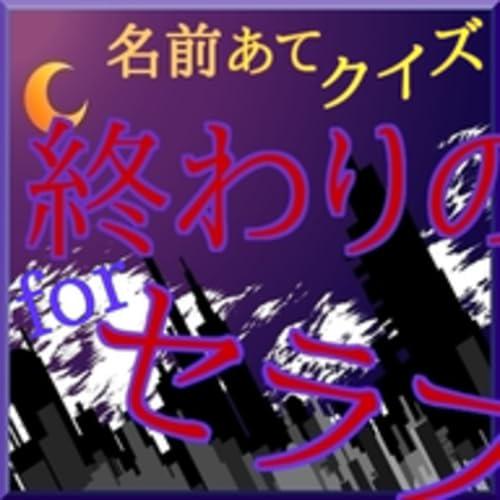 名前あてクイズ for 終わりのセラフでクイズしよう!