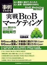 実戦BtoBマーケティング