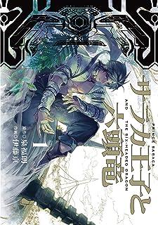 【Amazon限定イラスト特典ペーパー付き】サラカ王子と六頭竜 1 (LINEコミックス)