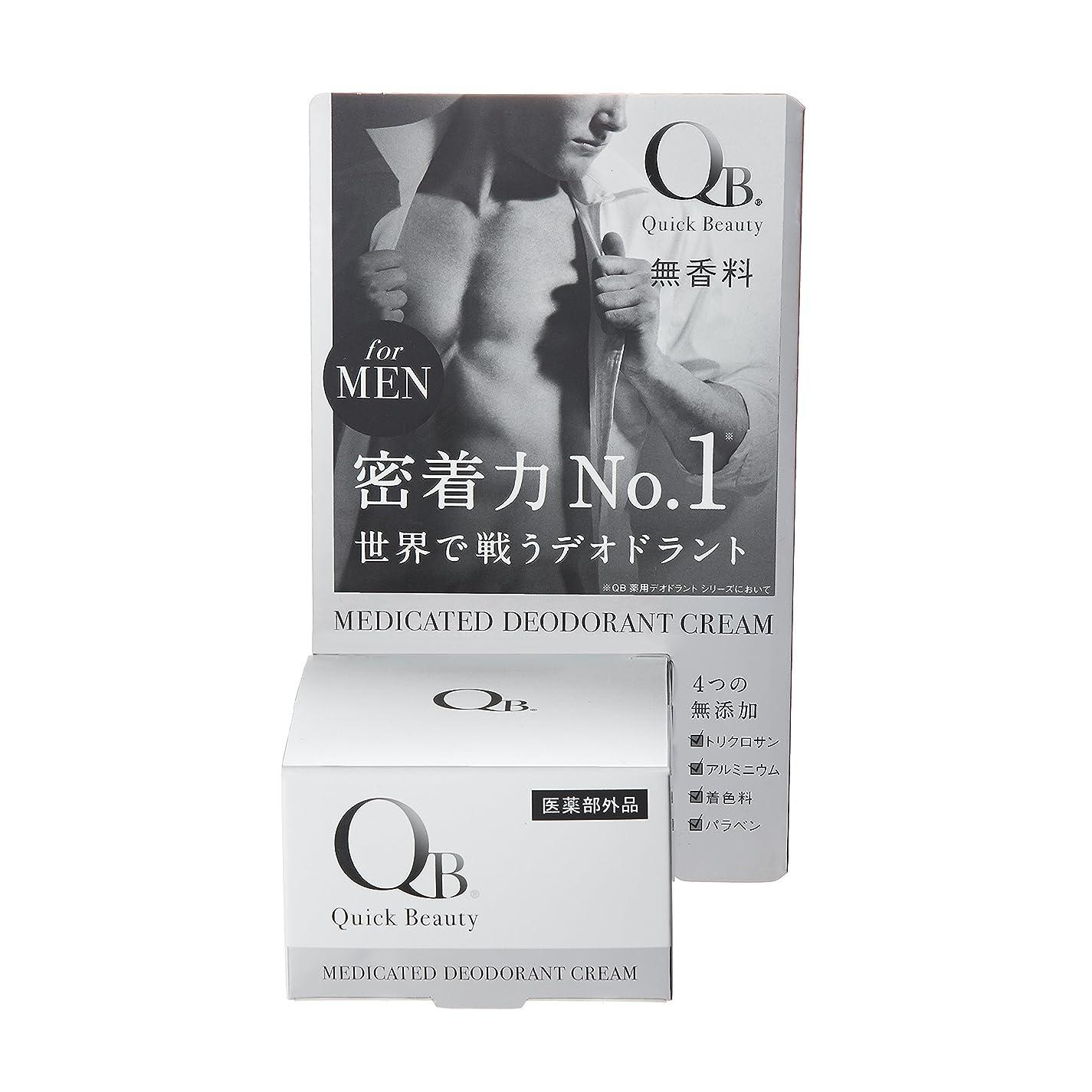 素子衣類醜いQB 薬用デオドラントクリーム メンズ 30g
