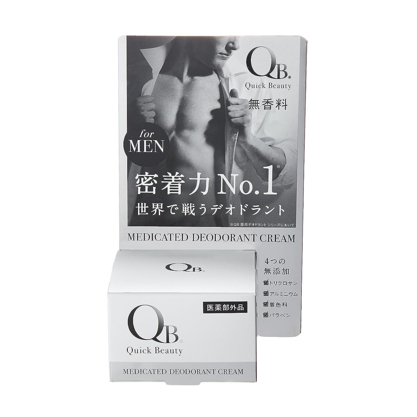 さらにクライマックスリンクQB 薬用デオドラントクリーム メンズ 30g