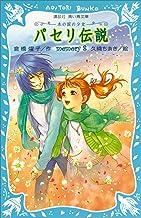 表紙: パセリ伝説 水の国の少女 memory 8 (講談社青い鳥文庫)   久織ちまき