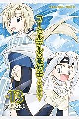 コーセルテルの竜術士~子竜物語~: 13 (ZERO-SUMコミックス) Kindle版