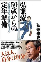 表紙: 弘兼流 50歳からの定年準備―人生後半を自分のために生きるコツ | 弘兼 憲史