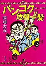表紙: バンコク危機一髪 (角川文庫) | 岡崎 大五