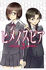ヒメノスピア(3) (ヒーローズコミックス) Kindle版