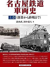 表紙: 名古屋鉄道車両史 上巻(創業から終戦まで) | 清水 武