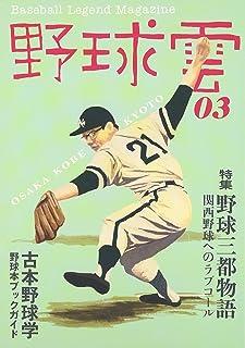 野球三都物語~関西野球へのラブコール (野球雲3号)
