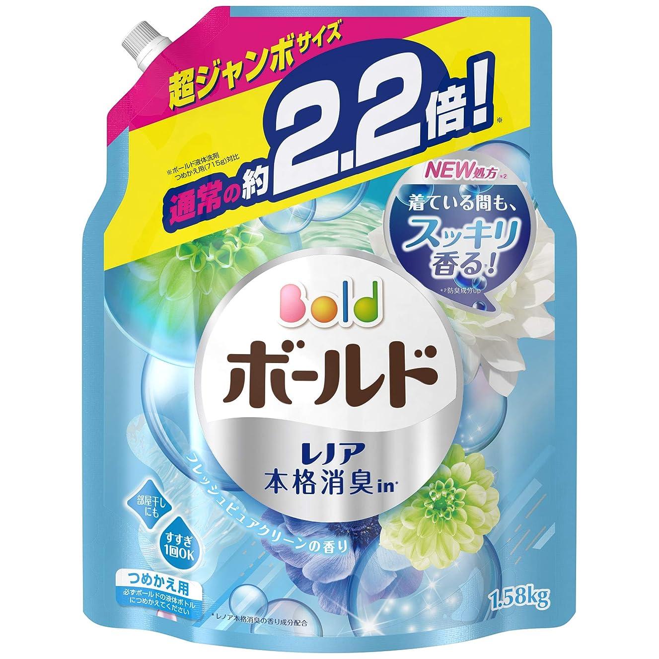 合図忌避剤それによってボールド 洗濯洗剤 液体 フレッシュピュアクリーンの香り 詰め替え 1580g