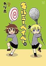 表紙: キルミーベイベー 10巻 (まんがタイムKRコミックス) | カヅホ