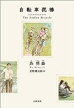 表紙: 自転車泥棒 (文春e-book) | 呉 明益