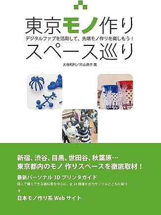 東京モノ作りスペース巡り: デジタルファブを活用して、先端モノ作りを楽しもう!