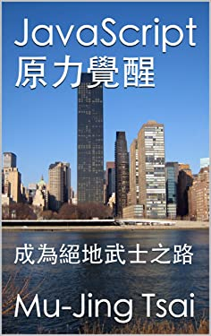 JavaScript 原力覺醒: 成為絕地武士之路 (Traditional Chinese Edition)