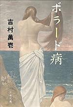 表紙: ボラード病 (文春文庫) | 吉村萬壱