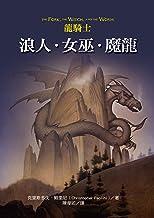 龍騎士:浪人.女巫.魔龍 (Traditional Chinese Edition)