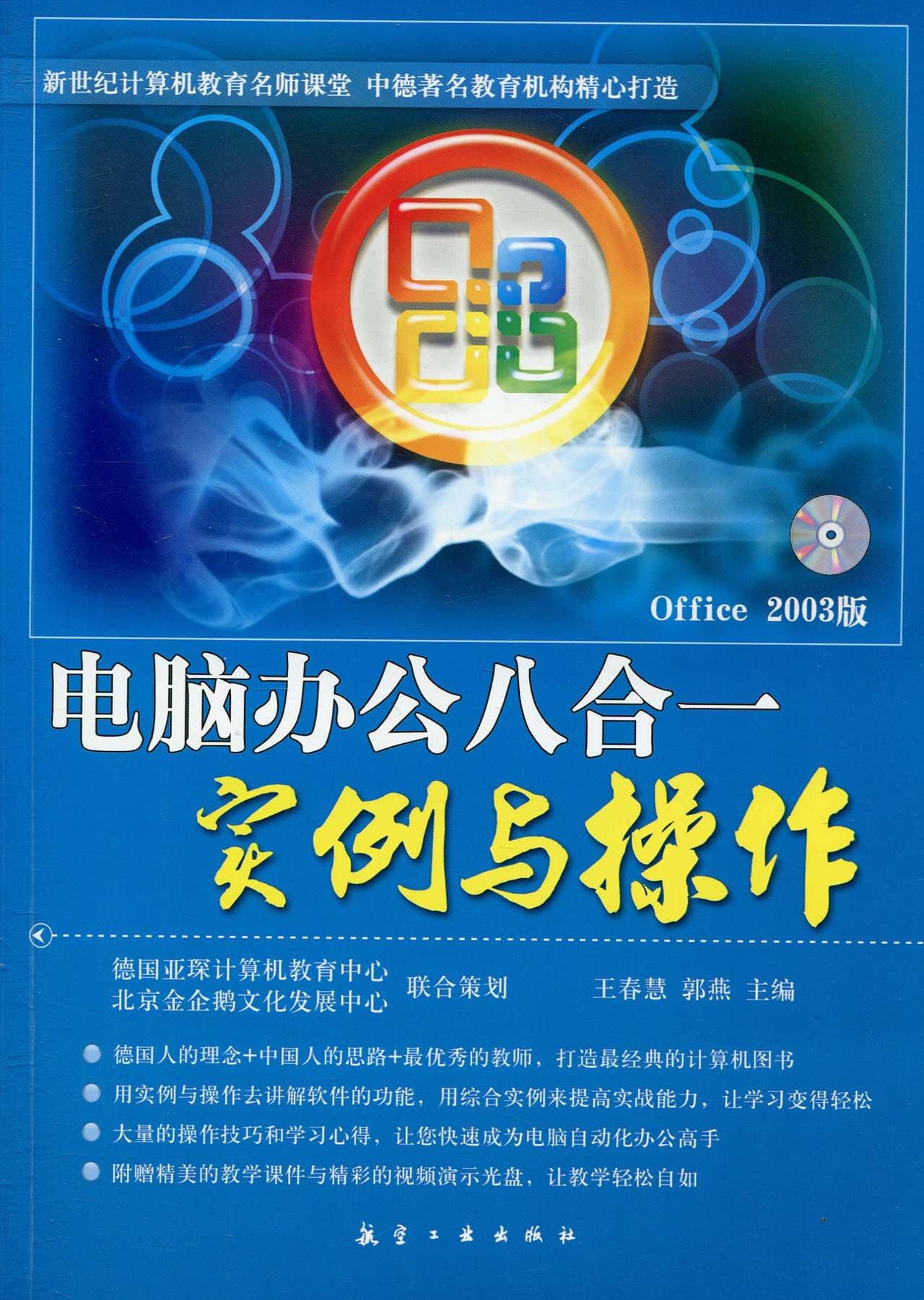 コンピューターオフィスの8イン1インスタンスと操作(Office 2003バージョン)(1枚のCD付き)