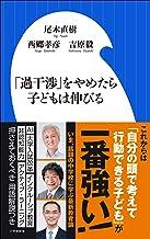 表紙: 「過干渉」をやめたら子どもは伸びる(小学館新書) | 尾木直樹