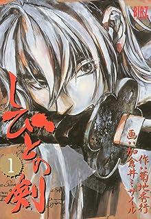 しびとの剣 【分冊版】001 話 (バーズコミックス)