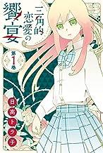 表紙: 三角的恋愛の饗宴(1) | 日高トラ子