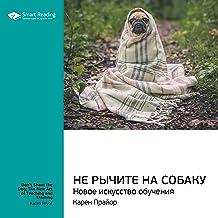 Не рычите на собаку - Новое искусство обучения
