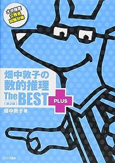 畑中敦子の数的推理ザ・ベストプラス【第2版】