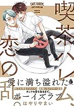 喫茶ハレム、恋の乱。【特典付き】 (シャルルコミックス)