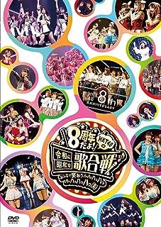 HKT48 8th ANNIVERSARY 8周年だよ! HKT48の令和に昭和な歌合戦~みんなで笑おう 八っ八っ八っ八っ八っ八っ八っ八っ(笑)~(DVD5枚組)...