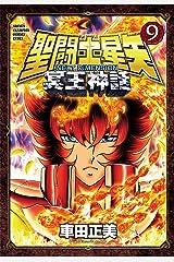 聖闘士星矢 NEXT DIMENSION 冥王神話 9 (少年チャンピオン・コミックス) Kindle版