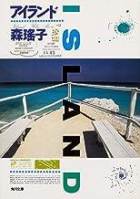 表紙: アイランド (角川文庫) | 森 瑤子