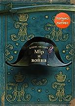 Мир и война (Russian Edition)