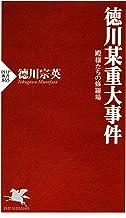 表紙: 徳川某重大事件 殿様たちの修羅場 (PHP新書) | 徳川 宗英