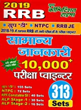 GENERAL KNOWLEDGE : RRB 2019 NTPC GROUP-D & RRB JE (20190416 Book 321) (Hindi Edition)