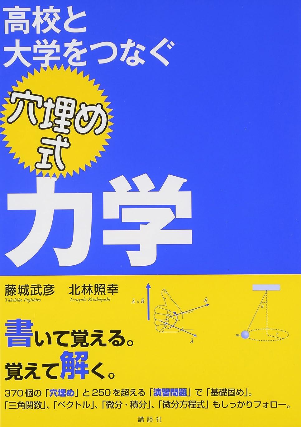 海軍考えるクロール高校と大学をつなぐ穴埋め式力学 (KS物理専門書)
