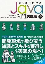 スッキリわかるJava入門 実践編 第3版 (スッキリわかる入門シリーズ)