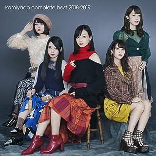 kamiyado complete best 2018-2019(TYPE-B)神宿