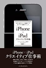 表紙: IPhone×iPadクリエイティブ仕事術 本当に知りたかった厳選アプリ&クラウド連携テクニック   倉園 佳三