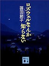 表紙: ロズウェルなんか知らない (講談社文庫) | 篠田節子