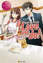 表紙: Love me do! (エタニティブックス) | 甘酒