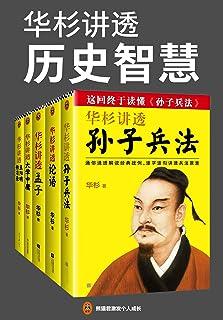 华杉讲透历史智慧(读客熊猫君出品,套装全5册。这回终于读懂《孙子兵法》《论语》《孟子》《大学中庸》《传习录》!)