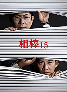 相棒 season15 Blu-ray BOX