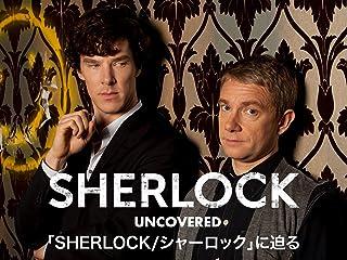 「SHERLOCK/シャーロック」に迫る(字幕版)