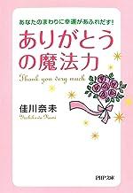 表紙: あなたのまわりに幸運があふれだす! 「ありがとう」の魔法力 (PHP文庫) | 佳川奈未