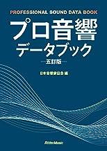 表紙: プロ音響データブック 五訂版   一般社団法人 日本音響家協会
