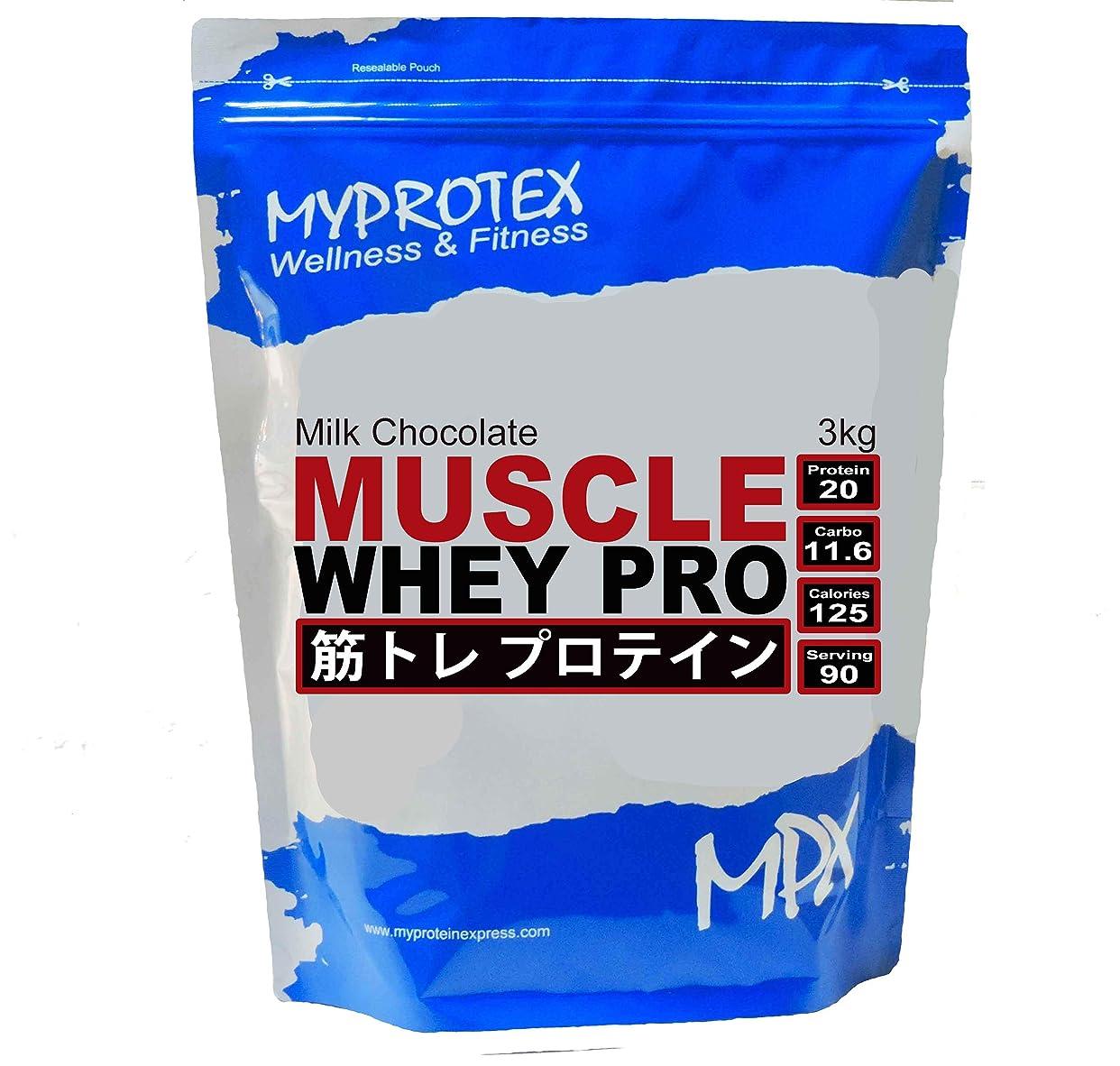 たくさん燃やすフィットMPX マッスル ホエイプロテイン?Muscle Whey Protein マイプロテック ホエイプロテイン ミルクチョコレート味 (3kg)