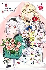 占い師には花騎士の恋心が見えています 第4話 (コミックブリーゼ) Kindle版